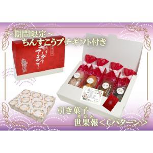 引菓子 プチギフト付き 結婚式 お菓子 ブライダル サーターアンダギー 世果報C ちんすこう ありがとう|ryugu