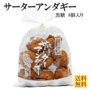 サーターアンダギー 黒糖 8個入り お試し 沖縄 ドーナツ 送料無料