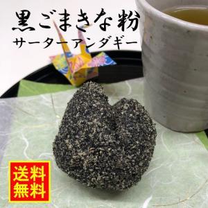琉宮のサーターアンダギー 黒ごまきな粉味 8個入り 沖縄 お土産 特産品 お試し ドーナツ 送料無料|ryugu