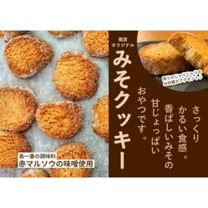 みそクッキー 3袋セット 送料無料 ryugu