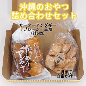 琉宮のサーターアンダギー プレーン3個 黒糖3個 三月菓子 白蜜 180g 送料無料 沖縄 ドーナッツ お土産 お茶請け ryugu