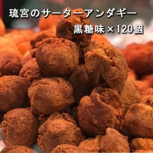 模擬店 学園祭 文化祭 大容量 サーターアンダギー 120個入 プレーン味|ryugu