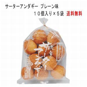 琉宮のサーターアンダギー プレーン10個入り×5袋 ドーナツ まとめ買い 送料無料|ryugu