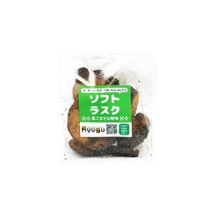 サーターアンダギーソフトラスク 黒ごまきな粉 ryugu