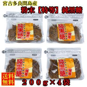 純黒糖 黒砂糖 粉末 200g×4袋セット ジップ付き 沖縄 宮古島 多良間産 送料無料 粉末 ryugu