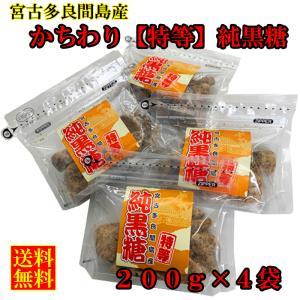 純黒糖 黒砂糖 かちわり 200g×4袋セット ジップ付き 沖縄 宮古島 多良間産 送料無料|ryugu