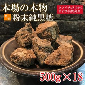 【秋の黒糖セール!】宮古多良間産 純黒糖 かちわり 500g×18袋 500g(1袋)プレゼント付き 料理 コーヒーに合う ryugu