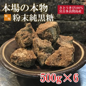 【秋の黒糖セール!】宮古多良間産 純黒糖 かちわり 500g×6 料理 コーヒーに合う ryugu