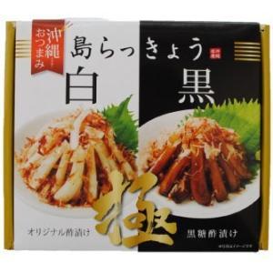 島らっきょう【白・黒】 沖縄 国産 ryugu