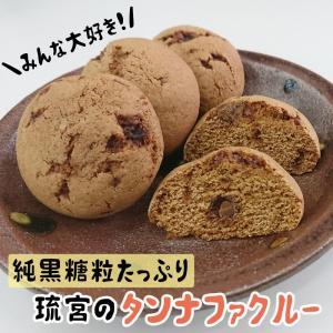 琉宮のタンナファクルー 10個入り 黒糖 黒砂糖 ryugu