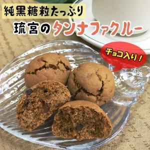 琉宮のチョコ入りタンナファクルー 10個入り 黒糖 黒砂糖 ryugu
