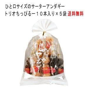 琉宮のサーターアンダギー トリオちっぴるー10本入×5袋 4種類ミックス ばらまき 送料無料 ひとくちサイズ|ryugu