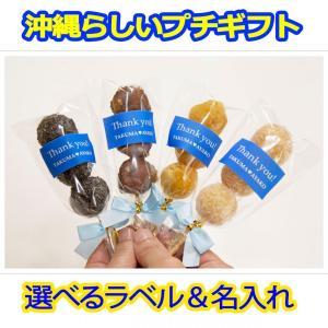 プチギフト サムシングブルー 結婚式 結(ゆい)トリオ1本 お菓子 ブライダル サーターアンダギー ありがとう(青)|ryugu
