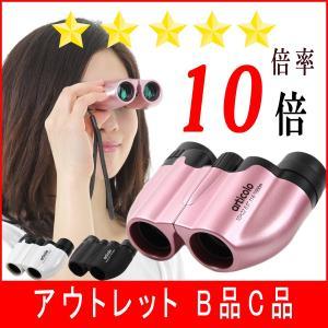 双眼鏡 アウトレットB品C品 10倍 コンパクト 軽量 オペラグラス ライブ コンサート