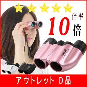 双眼鏡 アウトレットD品 10倍 コンパクト 軽量 オペラグラス ライブ コンサート