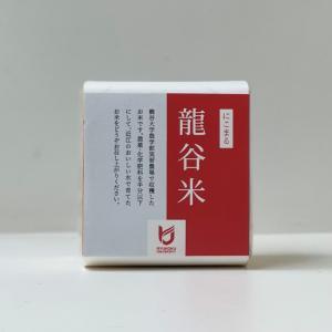 龍谷米(にこまる)300g〔精米 真空パック〕|ryukokumerci-online