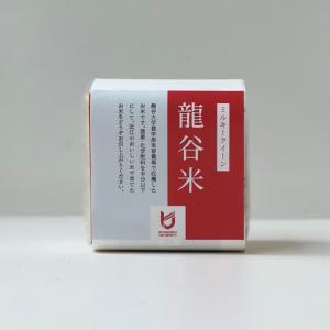 龍谷米(ミルキークイーン)300g〔精米 真空パック〕|ryukokumerci-online