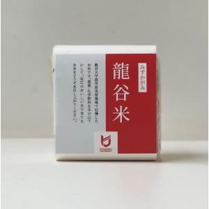 龍谷米(みずかがみ)300g〔精米 真空パック〕|ryukokumerci-online