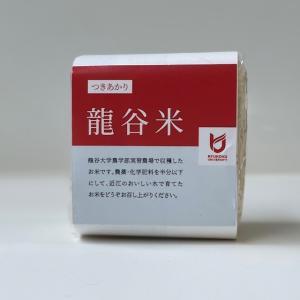 龍谷米(つきあかり)300g〔精米 真空パック〕|ryukokumerci-online