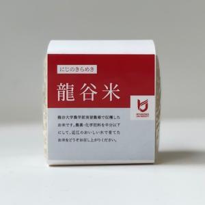 龍谷米(にじのきらめき)300g〔精米 真空パック〕|ryukokumerci-online