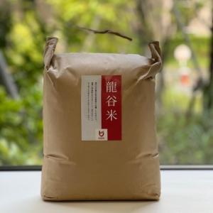 龍谷米(ヒノヒカリ)5Kg|ryukokumerci-online