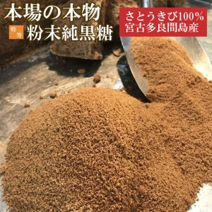 黒糖 黒砂糖 粉末 沖縄 宮古多良間島産 特等 純黒糖 700g おうちカフェ|ryukyubisyoku