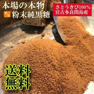 純黒糖 粉末黒糖 コーヒーと合う黒砂糖 350g 宮古多良間島産 送料無料|ryukyubisyoku