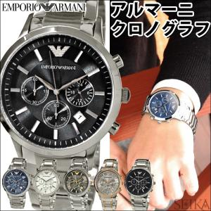 エンポリオアルマーニ 2434 AR2448 AR2460 AR11047 AR11077クロノグラフ 腕時計 時計 メンズ|ryus-select