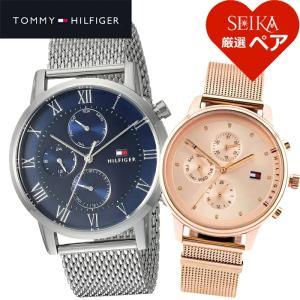 【P5倍】ペアウォッチトミーヒルフィガー TOMMY HILFIGER メンズ/1791398(156) レディース/1781907(186)腕時計 時計【SEIKA厳選ペア】|ryus-select