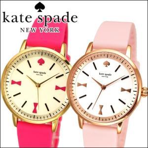 ケイトスペード レディース 腕時計 (1YRU0870/クリーム×バズーカピンク)(1YRU0871/ホワイト×ペールピンク)|ryus-select