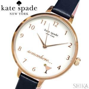 (レビューを書いて5年保証) ケイトスペード Kate spade (20)KSW1525 メトロ カクテル 時計 腕時計 レディース ピンクゴールド ネイビー レザー   (3x27) ryus-select