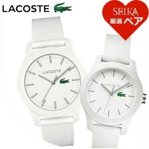 ペアウォッチ ラコステ LACOSTE 2010762(68) メンズ 2000954(77) レディース時計 腕時計  オールホワイト ラバー|ryus-select