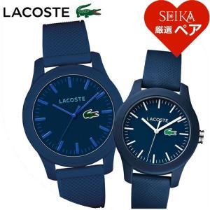 ペアウォッチ ラコステ LACOSTE 2010765(20) メンズ 2000955(78) レディース時計 腕時計  ブルー ラバー|ryus-select
