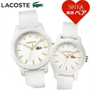 ペアウォッチ ラコステ 2010819(65) 2000960(79) 腕時計  ホワイト ラバー|ryus-select