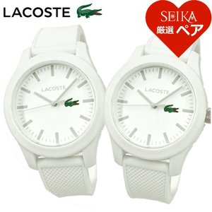 ペアウォッチ ラコステ LACOSTE 2010762(68) 同型ぺア 時計 腕時計 メンズ レディース ホワイト ラバー【SEIKA厳選ペア】 ryus-select