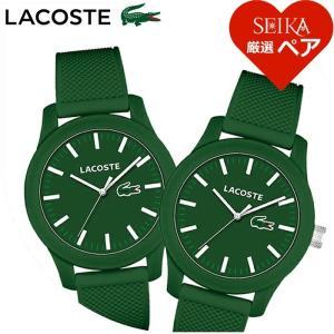 (レビューを書いて5年保証) 時計 ペアウォッチ ラコステ LACOSTE 2010763 (19) 同型ペア 腕時計 メンズ レディース グリーン ラバー 父の日 ryus-select
