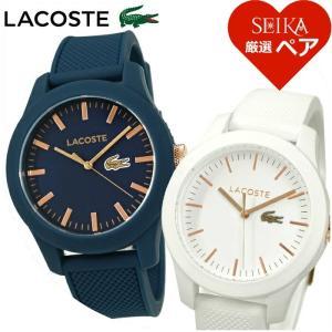 ペアウォッチ ラコステ LACOSTE 2010817(26) メンズ 2000960(79) レディース時計 腕時計 ピンクゴールド ネイビー ホワイト ラバー|ryus-select