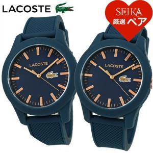 【当店ならお得クーポンあり】ペアウォッチ ラコステ LACOSTE <BR>2010817(26) 同型ぺア<BR> 腕時計 メンズ レディース<BR>【SEIKA厳選ペア】|ryus-select