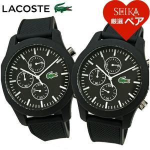 (レビューを書いて5年保証) 時計 ペアウォッチ ラコステ LACOSTE 2010821 (27) 同型ぺア 腕時計 メンズ レディース ブラック×ホワイト ラバー (SEIKA厳選ペア) ryus-select