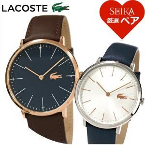 【当店ならお得クーポンあり】ペアウォッチ ラコステ 2010871(69) 2000986(85) 腕時計 レザー 薄型|ryus-select