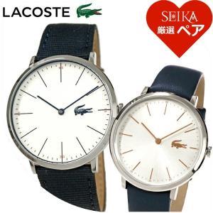 ペアウォッチ ラコステ 2010914(74) 2000986(85) 腕時計 ryus-select
