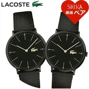 ペアウォッチ ラコステ LACOSTE 2010915(76) 同型ペア時計 腕時計 メンズ レディース ユニセックス オールブラック キャンバス|ryus-select