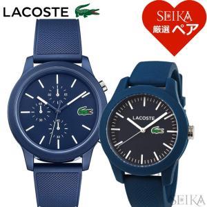 時計 ペアウォッチラコステ LACOSTE 2010970 (147) メンズ 2000955 (78) レディース 腕時計 ホワイトデー ryus-select
