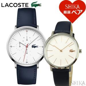 (レビューを書いて5年保証) 時計 ペアウォッチラコステ LACOSTE 2010975 (122) メンズ 2001077 (182) レディース 腕時計 父の日 ryus-select