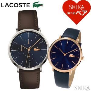 ペアウォッチ ラコステ 2010976(123) 2000950(83) 腕時計【SEIKA厳選ペア】|ryus-select