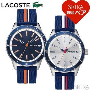 (レビューを書いて5年保証) (ペア価格) ペアウォッチラコステ  メンズ 2011007(200) レディース 2011006(199)時計 腕時計 ネイビー シルバー ブルー ラバー ryus-select