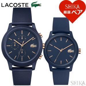 (レビューを書いて5年保証) 時計 ペアウォッチ ラコステ 2011013 (151) メンズ 2001067 (174) レディース 腕時計 ラバー 父の日 ryus-select