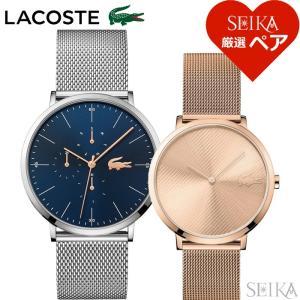 (レビューを書いて5年保証) 時計 ペアウォッチラコステ LACOSTE 2011024 (159) メンズ 2001028 (114) レディース 腕時計 父の日 ryus-select
