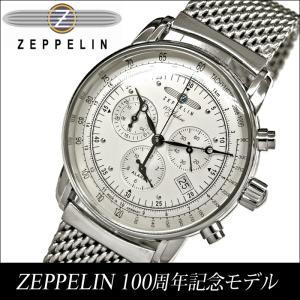 【当店ならお得クーポンあり】【5】ツェッペリン ZEPPELIN7680-M1 7680M-1 時計 腕時計 メンズシルバー【100周年記念モデル】 ryus-select