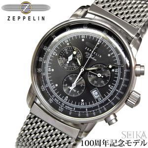 【当店ならお得クーポンあり】ツェッペリン ZEPPELIN7680M-2 時計 腕時計 メンズブラック シルバー【100周年記念モデル】 ryus-select